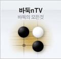 바둑nTV (전체)