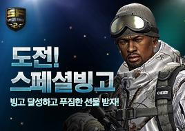 스페셜포스2_빙고이벤트